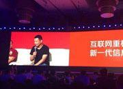 腾讯云陈磊:云技术打造行业标杆 助力互联网+新机遇