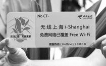 上海公共WiFi将引入民间资本 探索市场化运营