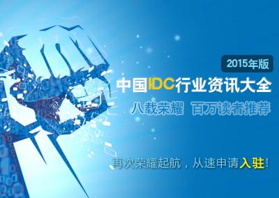 2015版《中国IDC行业资讯大全》开启收录