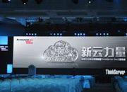 联想将兴建50个云计算中心 首个已在贵州建成