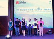 腾讯云获全球云计算大会三大奖项 促中国云走向世界