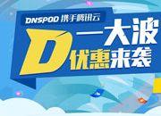 大波优惠来袭!腾讯云携DNSPod推整合第一弹