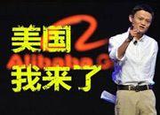 中国企业扎堆赴海外上市真的好吗?