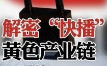 """央视专访王欣:解密""""快播""""黄色产业链"""