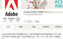 官方证实:Adobe中国真的关门了!