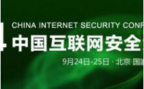 ISC2014:移动互联网形势下云安全瓶颈难突破