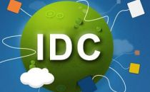 解读市场热点评行业风云 15版《IDC大全》再启航