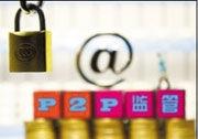 P2P行业监管首提十原则:实名登记 平台不得担保