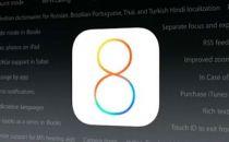 iOS 8再曝致命Bug:锁屏密码形同虚设