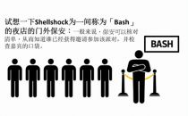 Bash漏洞威胁Linux等系统及物联网设备