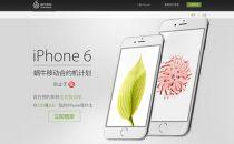 虚商蜗牛移动开启iPhone6预约