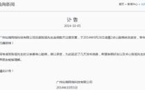广州仙海网络总裁张旭因过度劳累突然离世