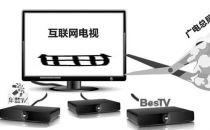 互联网电视叫停后自救:厂商欲推55寸平板