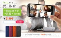 HTC One M8 EYE中国开订