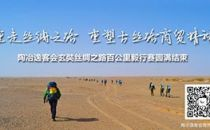 陶冶逸客会玄奘丝绸之路百公里毅行赛圆满结束
