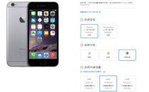 国行iPhone 6开启预售:最快17日可到手