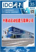 周刊432:中国移动启动组建互联网公司