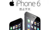 iPhone 6国行预订量突破2000万部