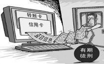 金融领域成网络攻击重灾区