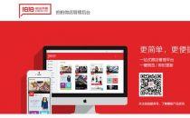 拍拍微店正式运营 个人商家也可微信开店