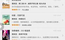 《安卓读书》5.1.5新推免费专区:从此看书不花钱