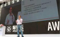 阿里云王文彬:希望未来云计算支撑上百亿设备
