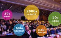 大变革 新生态 第九届IDC产业大典开幕在即