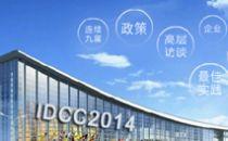 IDCC2014第九届IDC产业大典启动