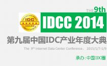 市场暴增期特点显现 IDC企业亟需转型求变