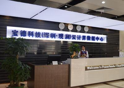 中国IDC圈独家探营:宝德数据中心