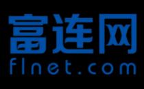 富士康推出独立电商平台富连网