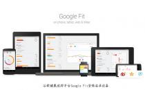 谷歌健康追踪平台Google Fit登陆安卓设备