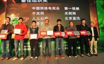 蓝汛ChinaCache获中国网络媒体足球精英赛最佳组织奖