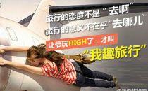 一句广告语引发的在线旅游海报大战