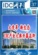 周刊434:大变革 新生态 IDC大会开幕在即