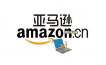亚马逊正式开通海外六站直邮中国服务