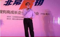 开启非常赢销路 搜狗营销峰会抵达重庆
