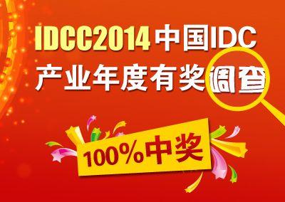 2014中国IDC产业年度有奖调查