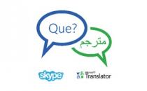 微软开始招募Skype视频翻译测试人员