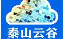 """""""云端""""落地泰山云谷 将建华东最大云计算中心"""