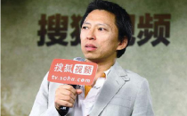 搜狐高管:盗版战已胜 但付费用户太少