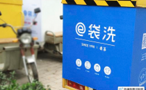 家政持续高温:e袋洗宣布获2000万美元融资