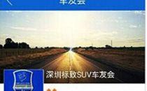 融云助中国车友会App 打造最大车主社区