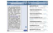 苹果iMessage:垃圾短信的温床?