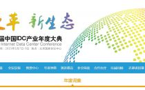 2014年中国IDC产业调查正式启动