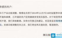 腾讯微博暂停会员开通和续费 官方称系功能调整