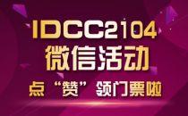 """【IDCC2104微信活动】点""""赞""""领门票啦!!!"""