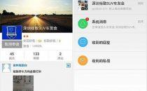 融云让汽车App用户聊起来 破解同质化困局