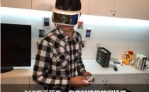 虚拟世界更真实 3Glasses开箱试用评测