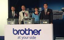 兄弟公司召开2014 创世纪打印时代新品发布会